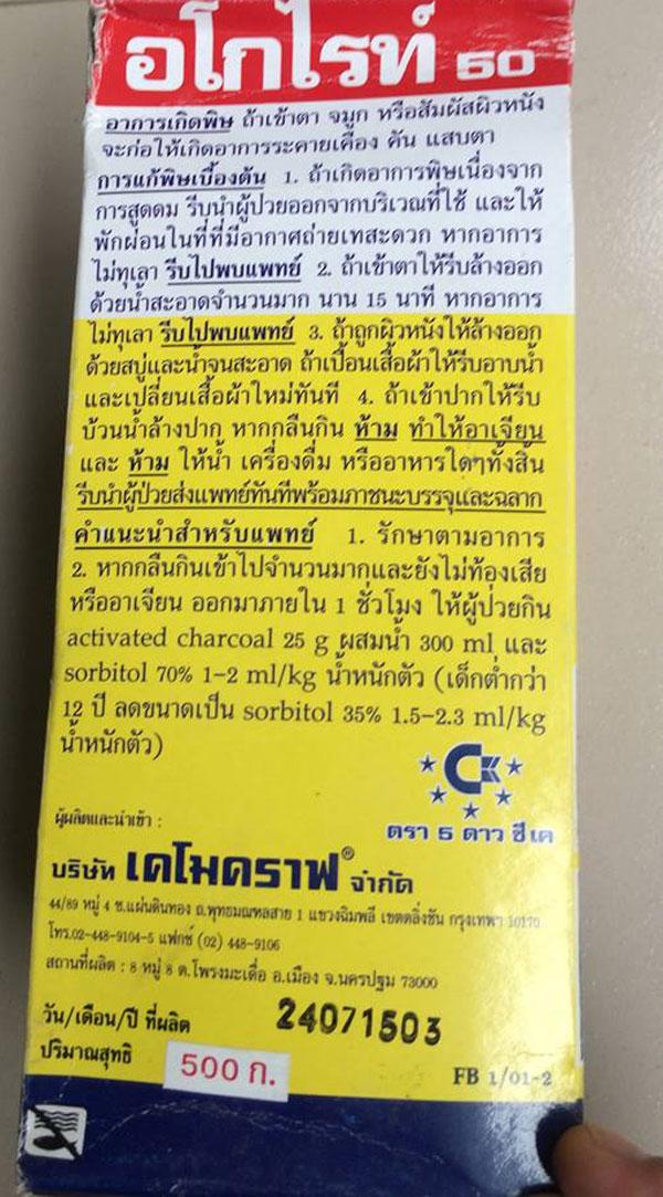 thuốc chống thối hàng thái 2